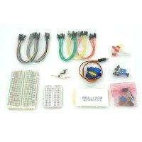 Raspberry Pi電子工作エントリーキット 10個セット