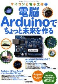 電脳Arduinoでちょっと未来を創る