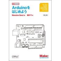 Arduinoをはじめよう 第2版