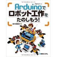 Arduinoでロボット工作をたのしもう!
