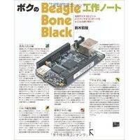 ボクのBeagleBone Black工作ノート
