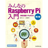 みんなのRaspberry Pi入門 第2版