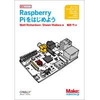 Raspberry Piをはじめよう