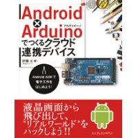 Android x Arduinoでつくるクラウド連携デバイス―Android ADKで電子工作をはじめよう!