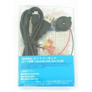 画像3: Arduinoエントリーキット(ボード別売)