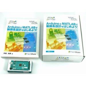 画像1: ArduinoとMATLABで制御系設計をはじめよう!特別セット