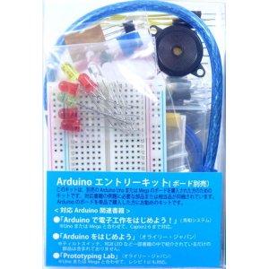 画像1: Arduinoエントリーキット(ボード別売)