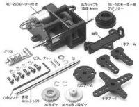 ハイパワーギヤーボックスHE(72003 HIGH POWER GEAR BOX H.E)