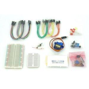 画像1: Raspberry Pi電子工作エントリーキット 10個セット