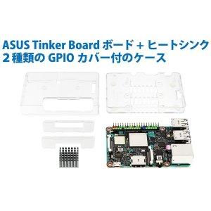 画像2: Tinker Board S コンプリートスターターキット