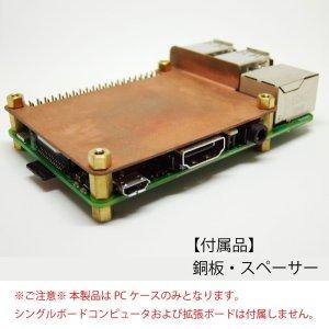 画像5: Tinker Board対応 オーディオ用アルミケース ( AVIOT CASE 01)