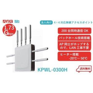 画像1: KPWL-0300
