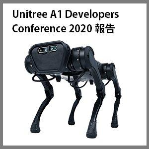 画像1: Unitree A1 Developers Conference 2020 開催報告