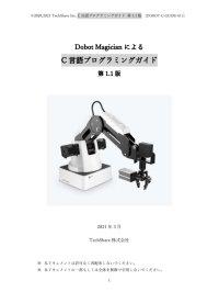Dobot Magician C言語プログラミングガイド