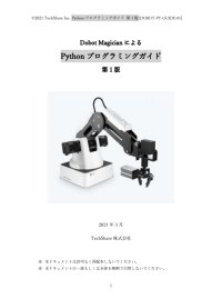 Dobot Magician Pythonプログラミングガイド