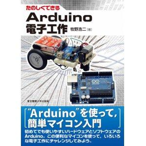 画像1: たのしくできるArduino電子工作