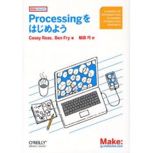 画像1: Processingをはじめよう