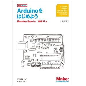 画像1: Arduinoをはじめよう 第2版