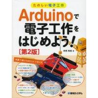 Arduinoで電子工作をはじめよう![第2版]