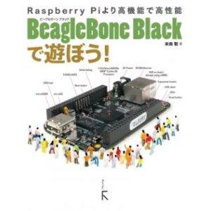 画像1: BeagleBone Blackで遊ぼう!