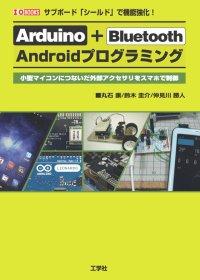 Arduino+Bluetooth Arduinoプログラミング