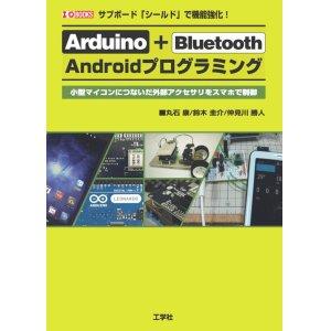 画像1: Arduino+Bluetooth Arduinoプログラミング