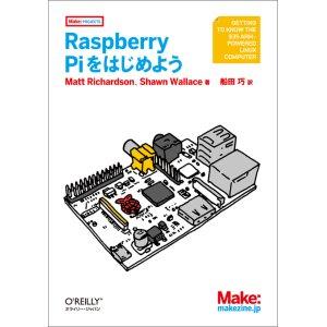 画像1: Raspberry Piをはじめよう