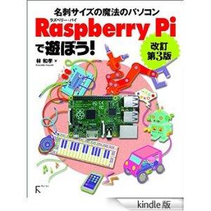画像1: Raspberry Piで遊ぼう! 改訂第3版 〜モデルB+完全対応
