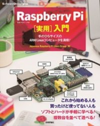 Raspberry Pi[実用]入門―手のひらサイズのARM/Linuxコンピュータを満喫!