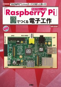 「Raspberry Pi」でつくる電子工作