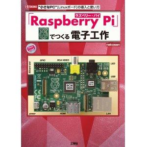 画像1: 「Raspberry Pi」でつくる電子工作