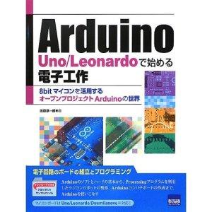 画像1: Arduino Uno/Leonardoで始める電子工作