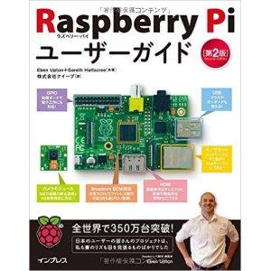 画像1: Raspberry Piユーザーガイド 第2版