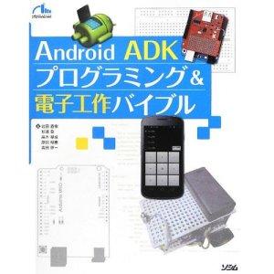画像1: Arduino ADKプログラミング&電子工作バイブル