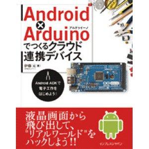 画像1: Android x Arduinoでつくるクラウド連携デバイス―Android ADKで電子工作をはじめよう!