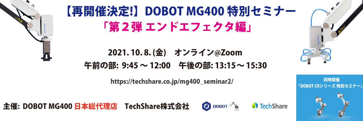 DOBOT MG400 オンラインセミナー第2弾【エンドエフェクタ編】