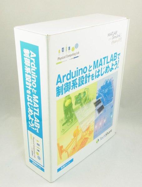 画像1: ArduinoとMATLABで制御系設計をはじめよう!実験キット (1)