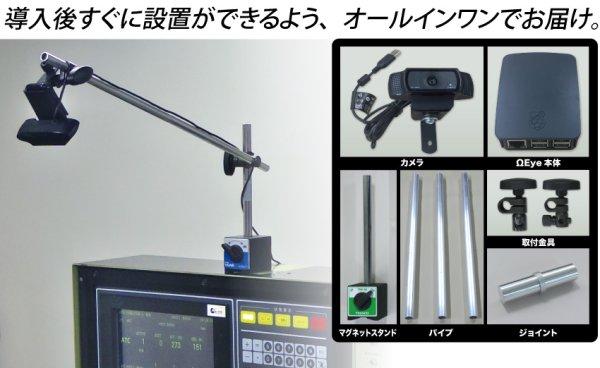 画像1: SOFIXCAN Ω Eye 評価キットレンタル(2週間) (1)