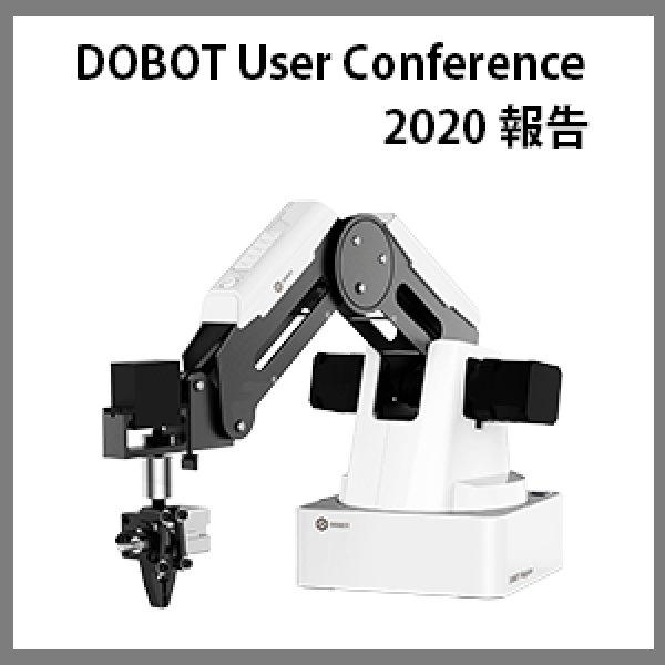 画像1: DOBOT User Conference 2020 開催報告  (1)